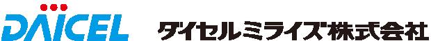 ダイセルミライズ株式会社