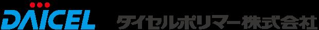 ダイセルポリマー株式会社